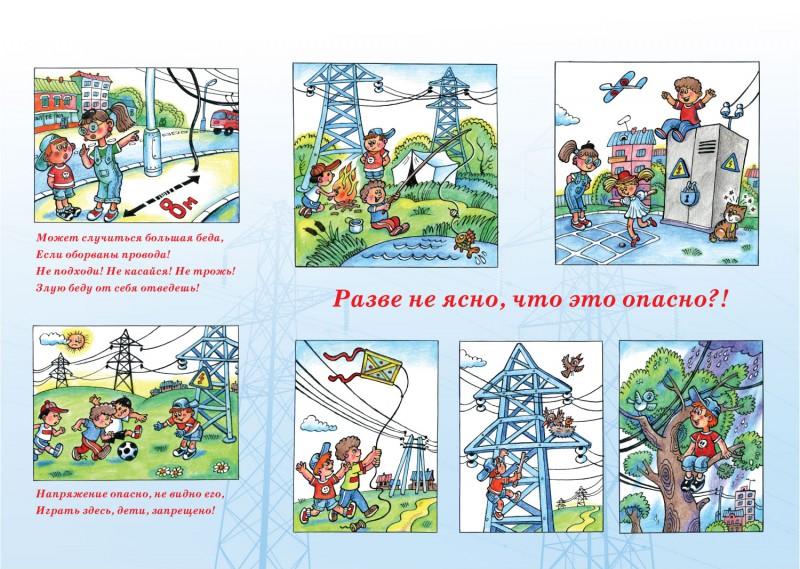 Электробезопасность детям в картинках экзамен по электробезопасности ответы к билетам
